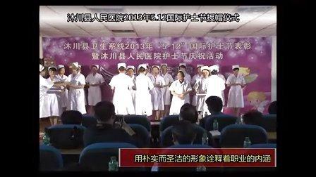 沐川县人民医院2013年512护士节授帽仪式