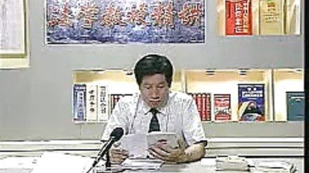 北大宪法学精讲(4)-1(流畅)