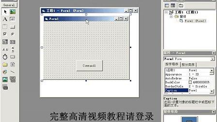 vb视频教程_vb程序设计