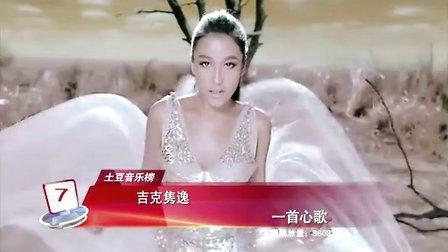 5.12土豆音乐榜改13