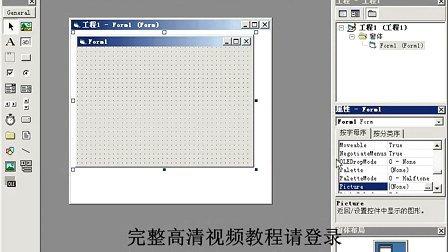 vb程序设计基础_vb编程学习
