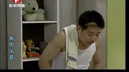 我爱饭米粒Ⅱ01狗肉风波