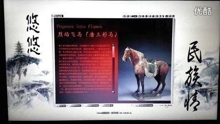 2013年第六届中国大学生计算机设计大赛参赛作品《悠悠民族情》