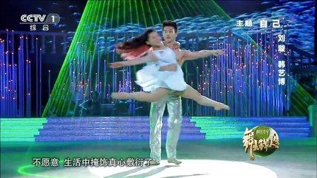 舞出我人生20130512刘璇 韩艺博《自己》 高清