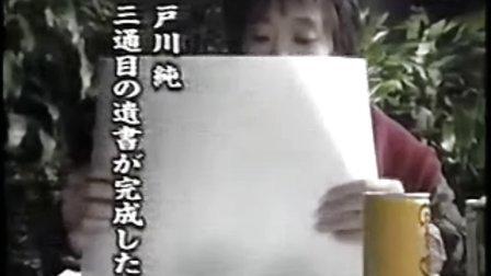 【转载】戸川純 そうそう 2/2