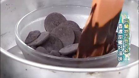 用點心做點心-白蘭地巧克力杯