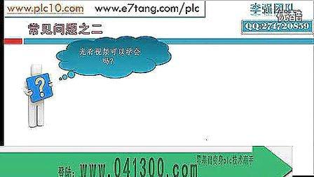 plc视频教程 plc编程入门视频教程g (52)