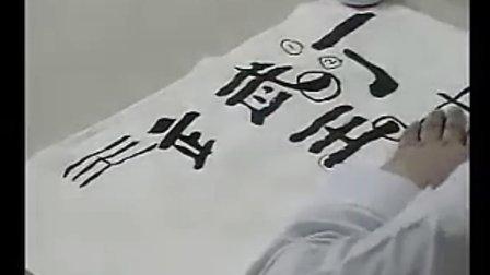 隶书技法-刘炳森