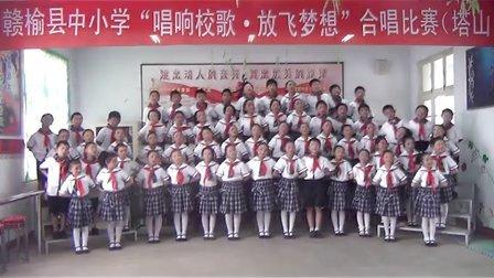 """赣榆县塔山镇中心小学""""唱响校歌.放飞梦想""""合唱比赛"""