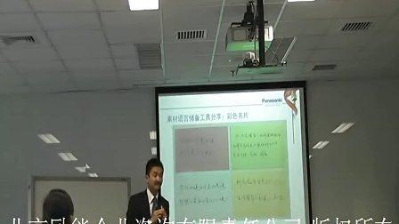 陈练-《TTT企业培训师培训三维实战技能提升》