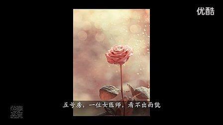 197 用心做事 用爱感动--有感口腔医患交流_标清
