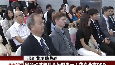 国际经济贸易合作服务中心落户北京CBD[北京新闻]
