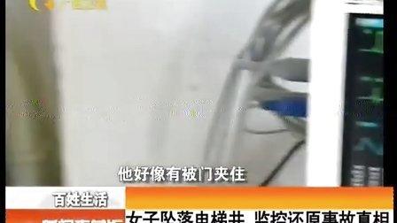 女子坠落电梯井 监控还原事故真相 130513 新闻夜总汇