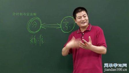 高三历史中国古代政治制度经典精讲一