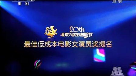 第二十届北京大学生电影节颁奖典礼