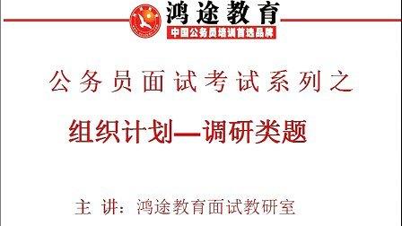 贵州遵义,毕节公务员面试班,培训班,辅导班,机构,培训学校