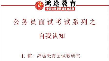 广东公务员培训,广西公务员面试视频,网络课程,讲座