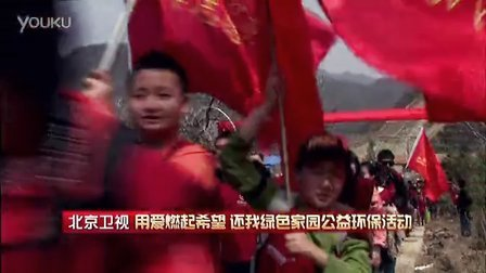 北京电视台南窖乡植树节活动片花