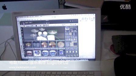 电鼓与MIDI Logic,BFD2(课程花絮)
