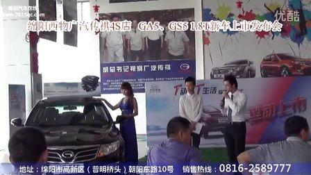 新上市广汽传祺GA5、GS5 1.8T简介