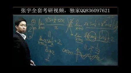 张宇2014基础班预览 QQ836097621 高数常考知识点解析