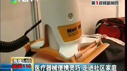 Weil MCC便携式心肺复苏机-福州电视台报道
