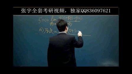张宇2014考研数学基础班预览 QQ836097621 考研数学复习方法