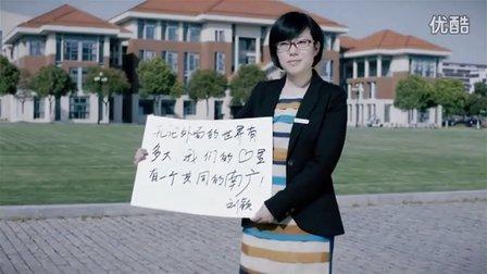 南广学院2013毕业主题MV《少年》辅片——锐播客
