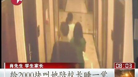 某小学校长带六女生开房事件鉴定结果存质疑校长拿5千元要求陪睡