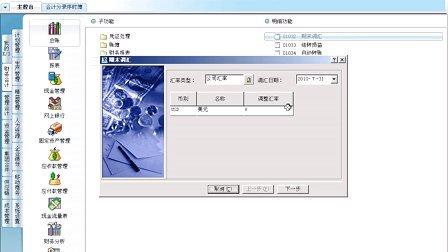 2013北京西城金蝶软件K3培训教程13962436287-总账日常业务03