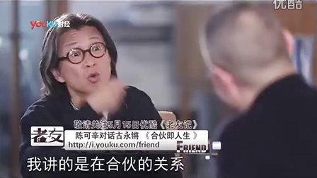 《中国合伙人》陈可辛完整版 - 合作不等于和谐