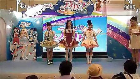 偶像活动 【真人】舞蹈