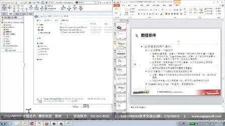 Logopress3课程5:标准件自定义