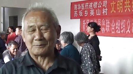 龙岩海华医药公司前往苏坂乡美山村文明共建义诊活动