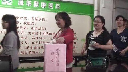 龙岩海华医药公司情系雅安灾区捐善款献爱心