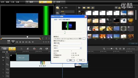 2 - 会声会影X5视频教程:导出模板实例。