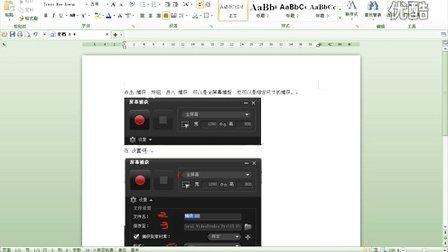 4 - 会声会影X5 屏幕录制功能演示