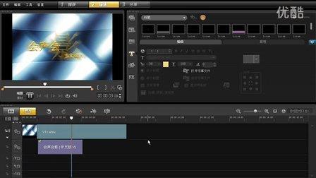 5 - 会声会影 X5 视频编辑(插入标题字幕)