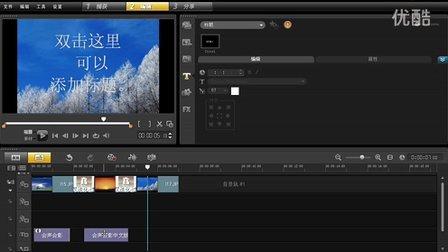 6 - 会声会影X5 视频编辑,实现html5输出