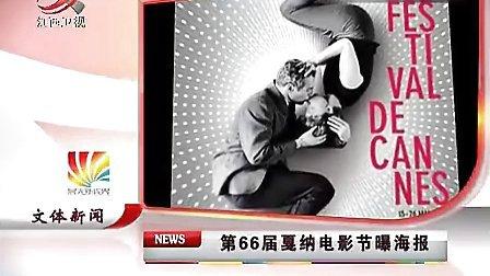 第66届戛纳电影节曝海报 保罗纽曼定情之吻