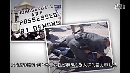 联合国秘书长潘基文:保护同性恋、双性恋以及跨性别人群的权益