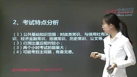 2013贵州省农村信用社招聘考试公告解读