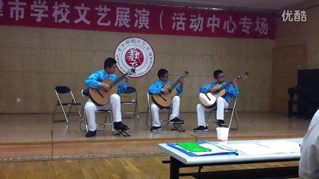 学生参加天津市中小学文艺展演 吉他三重奏《卡农》