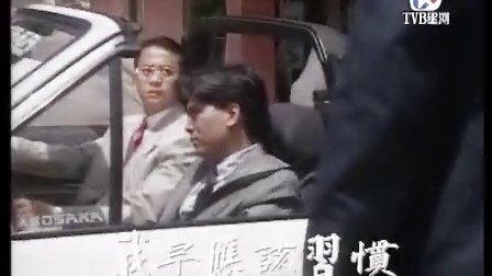 1991年TVB剧集《横财三千万》片头曲·黄贯中《我早应该习惯》