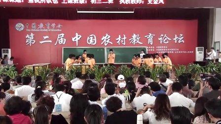 史金凤九年级语文课《鱼我所欲也》2013.5.14