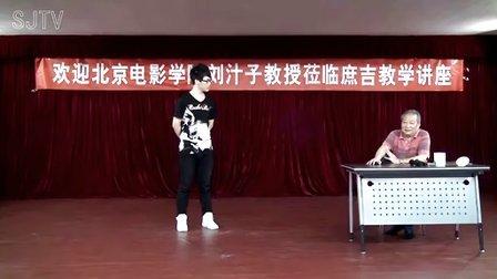 庶吉艺术教育中心讲座 嘉宾电影学院刘汁子教授 授课视频