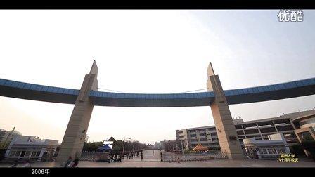 温州大学80周年校庆视频发布版