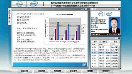 英特尔智能节点的管理技术www.880idc.com