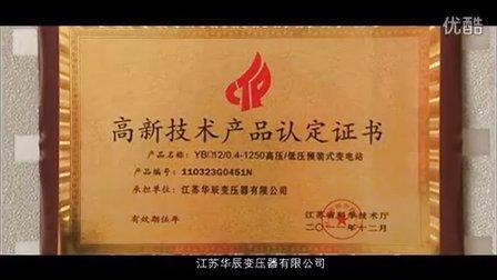 江苏华辰变压器有限公司-干式变压器-油浸式变压器-企业宣传片