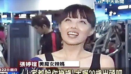 41歲凍齡美魔女的秘密--平泰秀 opc-3